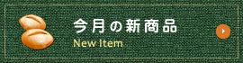 今月の新商品