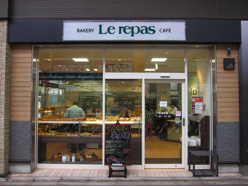 ベーカリー&カフェ ルパ 高尾店