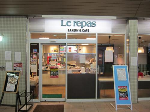 ベーカリー&カフェ ルパ 堀之内店
