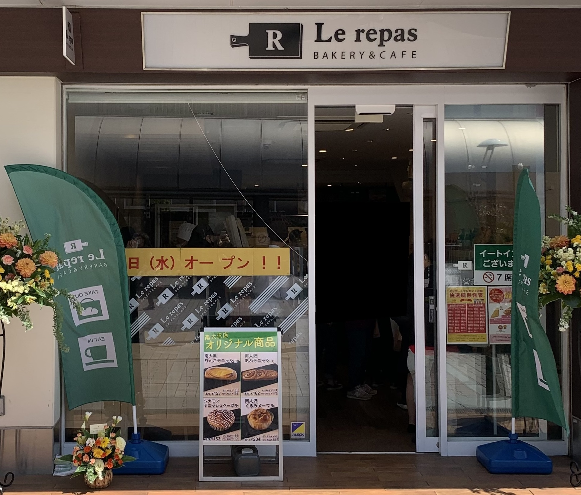 ベーカリー&カフェ ルパ 南大沢店