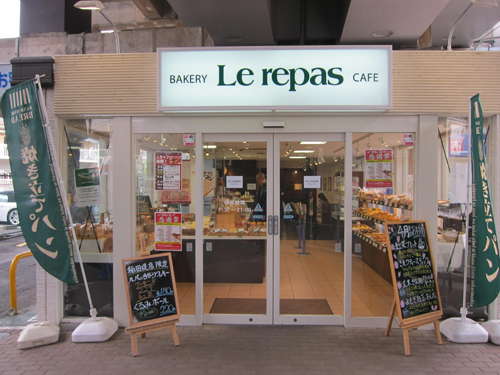 ベーカリー&カフェ ルパ 稲田堤店