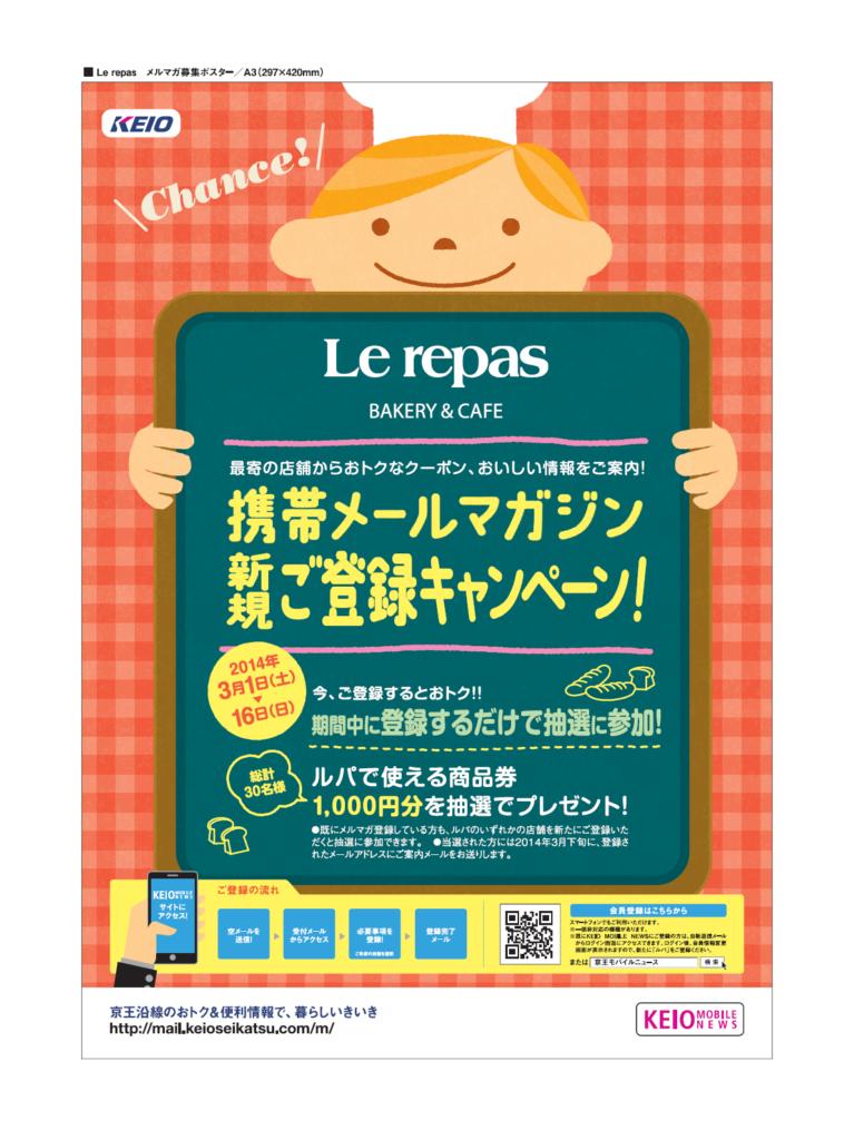 ルパA3ポスター