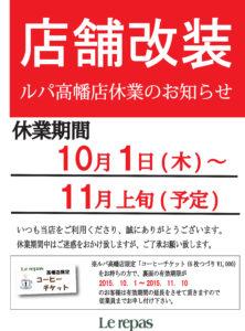 高幡店 店舗改装のお知らせPOP (高幡)のコピ