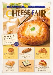 11月チーズフェアポスター_ol