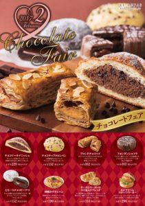 1701京王食品_ルパ_2月フェアポスター_fix