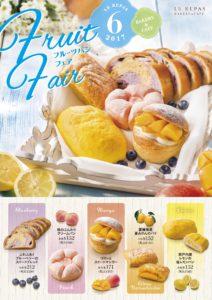 京王食品_ルパ_6月フルーツパンフェアポ