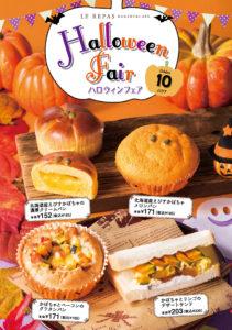 京王食品_ルパ_10月フェアポスター