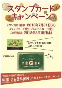 創業祭_スタンプカードポスター