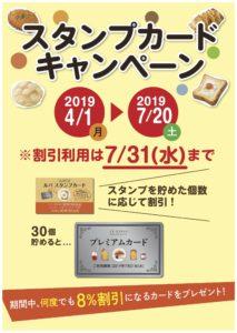 2019創業祭_2スタンプカードポスター