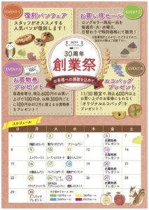 ①30th創業祭(修正)